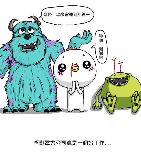 怪獸電力公司4