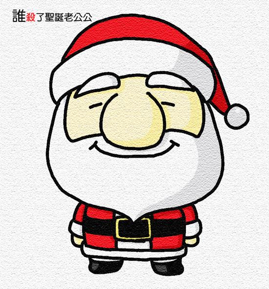 誰殺了聖誕老公公1
