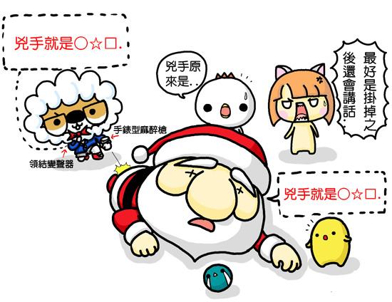 誰殺了聖誕老公公8