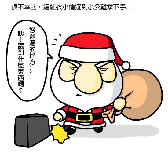誰殺了聖誕老公公10