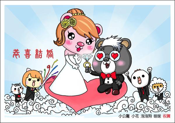 黑默茉茉結婚賀圖