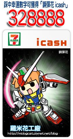 icash鋼彈花.jpg