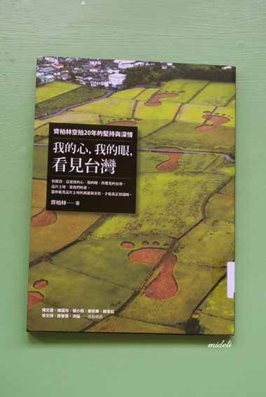 看見台灣.jpg