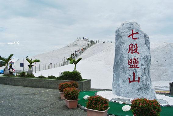 七股鹽山-20.jpg