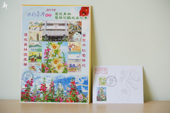 蜀葵花-首日封