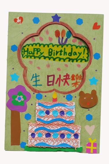 小Q的生日卡.jpg