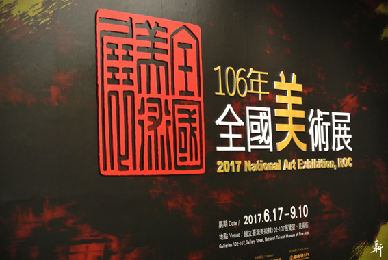 國立台灣美術館-1.jpg