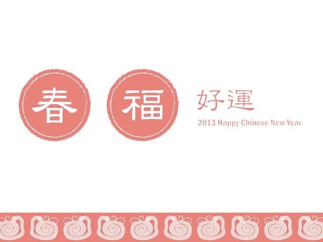 2013-chineseNewYear