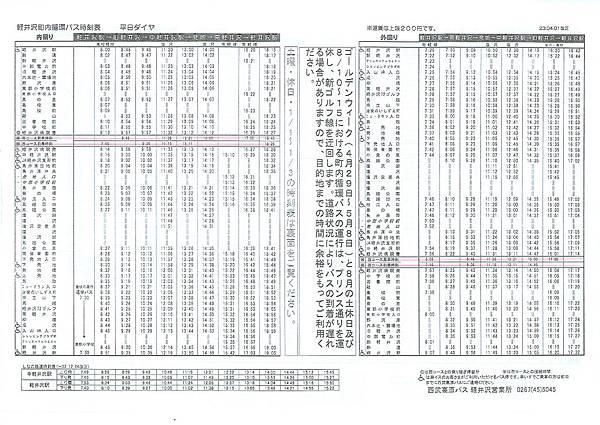 輕井澤循環巴士時刻表(平日)