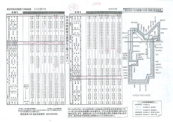 輕井澤循環巴士時刻表(六日)