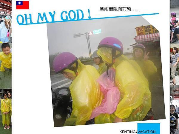 2012-8-11-12高雄墾丁-4