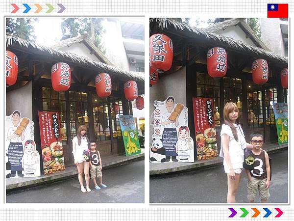 2012-8-13妖怪村-6