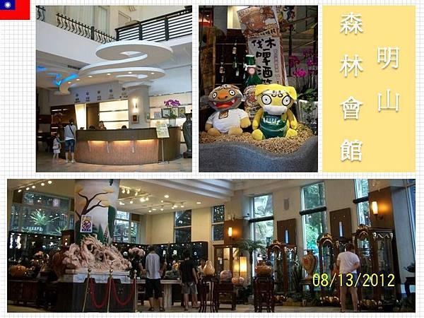 2012-8-13妖怪村-4