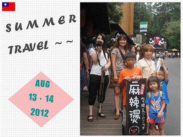 2012-8-13妖怪村-1