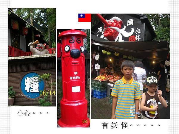 2012-8-13妖怪村-9