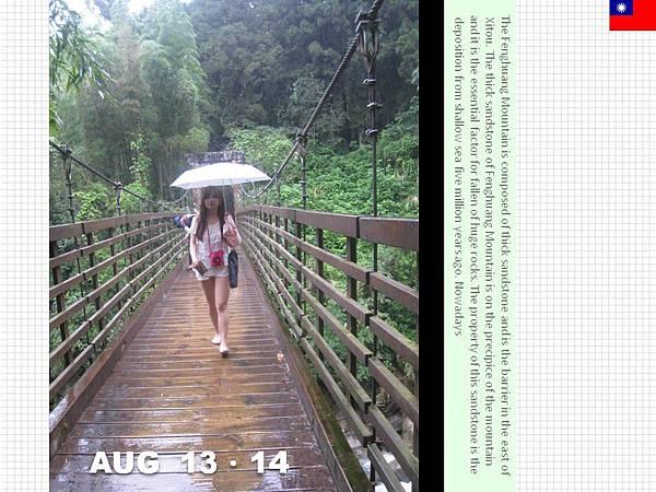 2012-8-13妖怪村-11