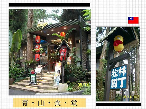 2012-8-14妖怪村-2