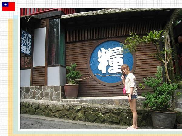 2012-8-14妖怪村-38