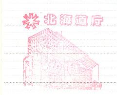 北海道廳紀念章