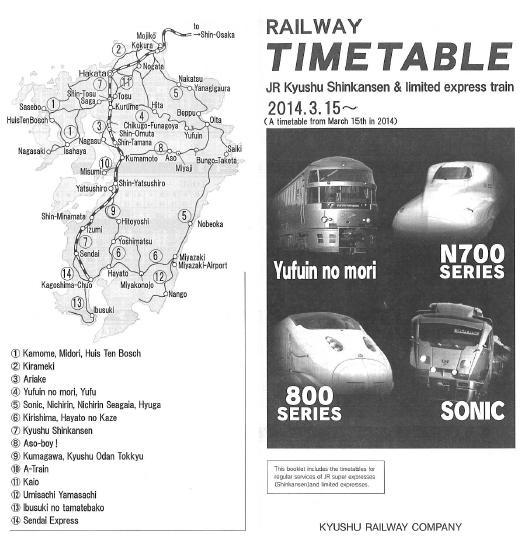 JR北九州時刻表