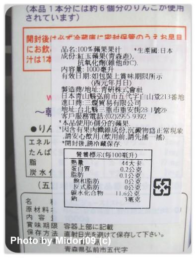 青森蘋果汁 02