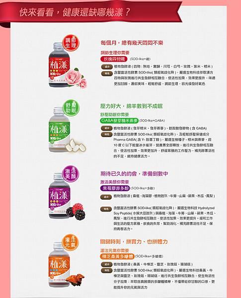 馬玉山-植漾菁華飲-產品介紹