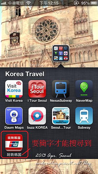 步驟1:下載玩转韩囯,記得要簡字才能搜尋到此app