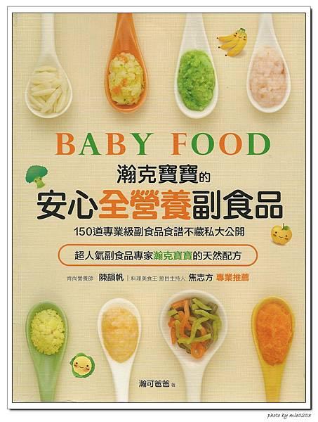 瀚克寶寶的安心全營養副食品