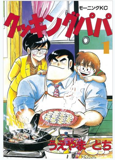 妙廚老爹1 封面 日本.bmp