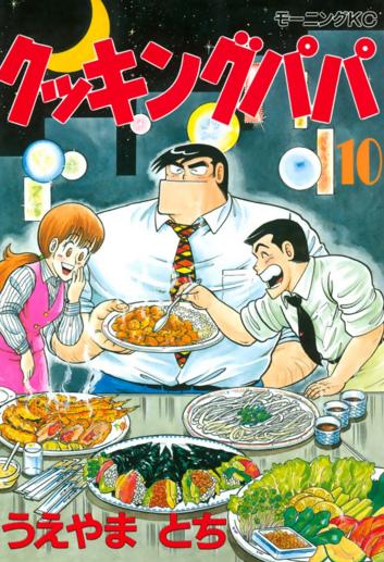 妙廚老爹10.bmp