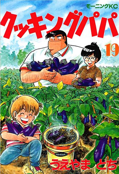 妙廚老爹19.png