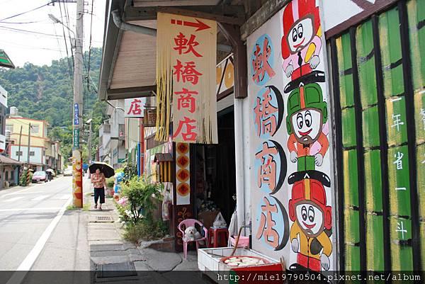 2012.08.20~竹東軟橋社區遊 013