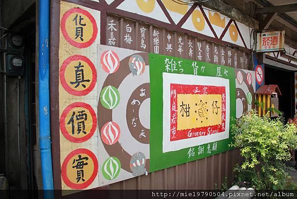 2012.08.20~竹東軟橋社區遊 015