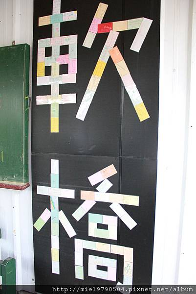 2012.08.20~竹東軟橋社區遊 026