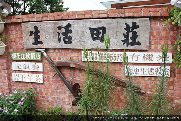 2012.08.20~竹東軟橋社區遊 089
