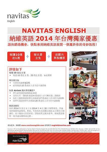 Navitas 納維塔斯英語中心 2014年優惠