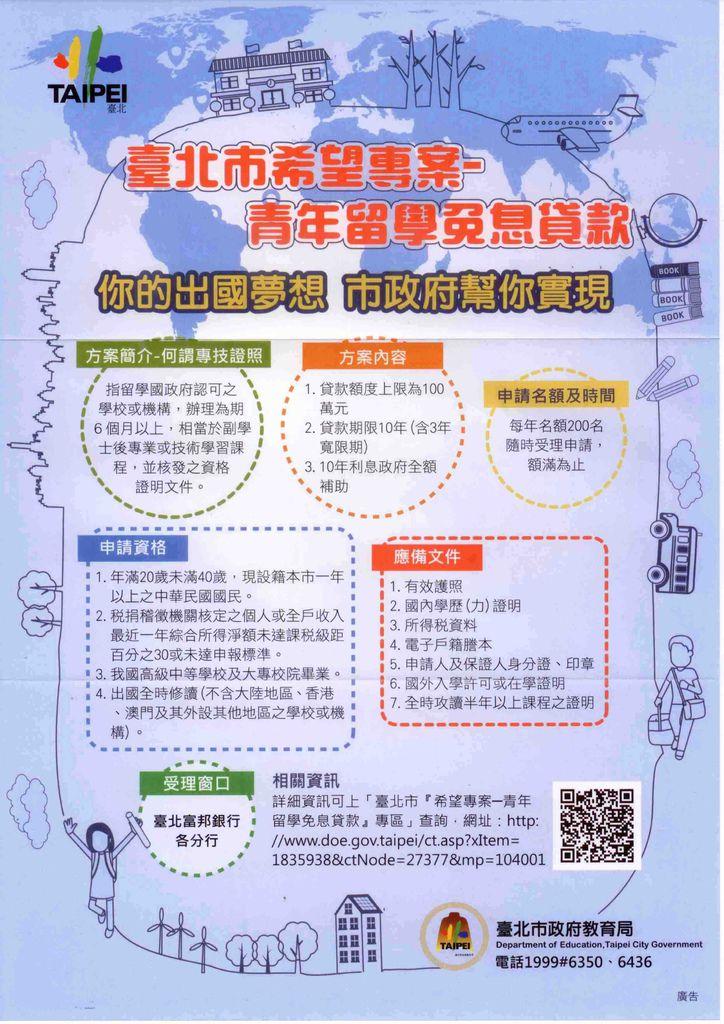 台北市希望專案貸款