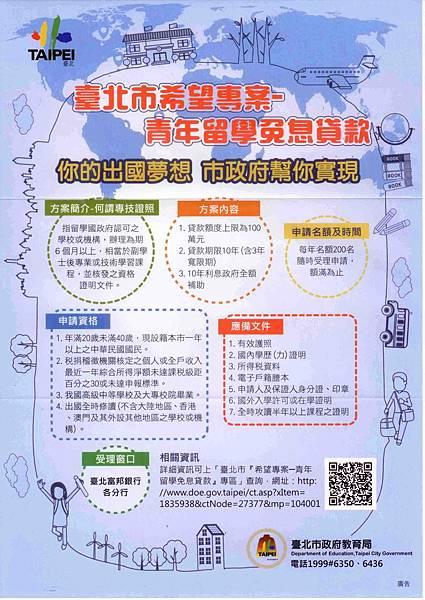 台北市希望專案 - 青年留學免息貸款