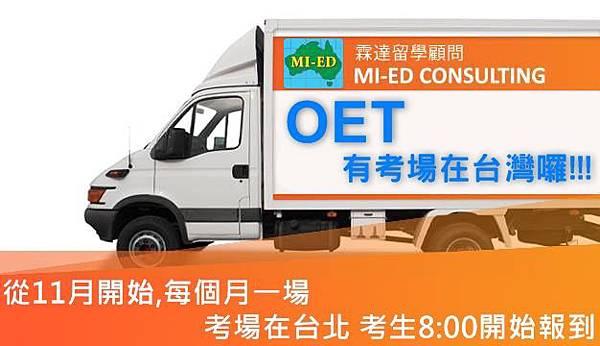 OET終於有台灣考場囉!!!