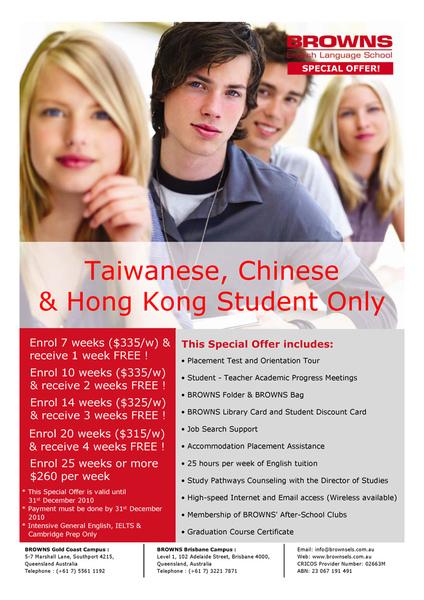 2010 台灣學生優惠