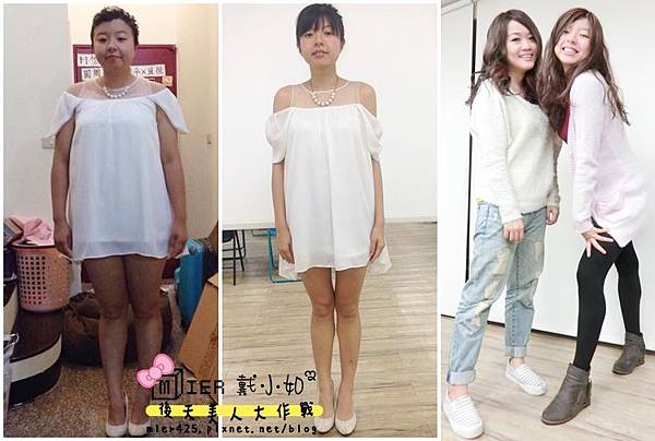 【減重】以前怎麼穿都白搭 減了20公斤後 怎麼穿都百搭 女繩變女神