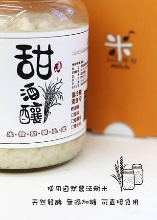 米發發甜酒釀0937073010