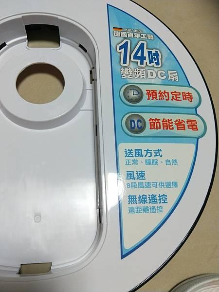 電扇借存_170929_0022.jpg