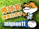 棒球邦_專欄邦手 - mignon11.bmp