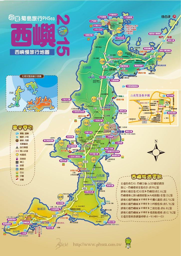 澎湖 西嶼.jpg