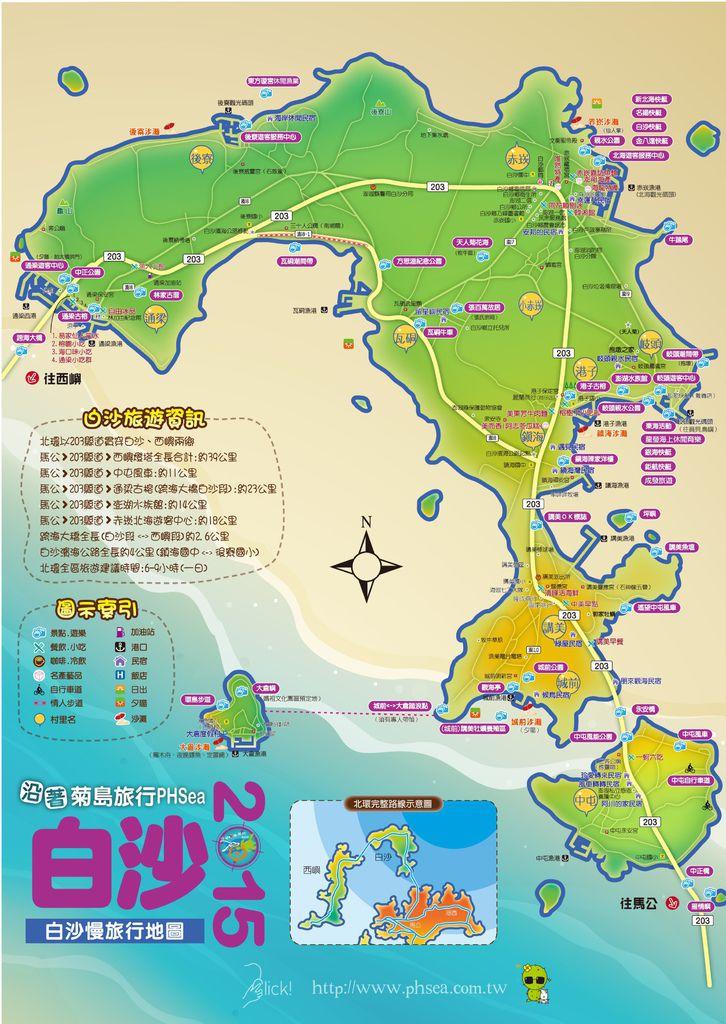 澎湖 白沙.jpg