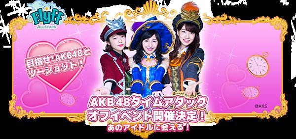 akbcampaign-header