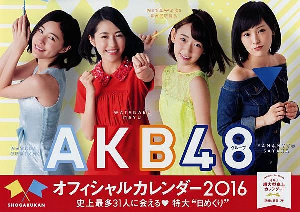 2016akbca-0