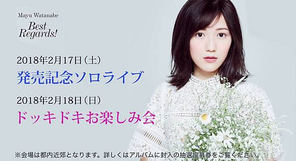24 渡辺麻友official staff‏2.jpg