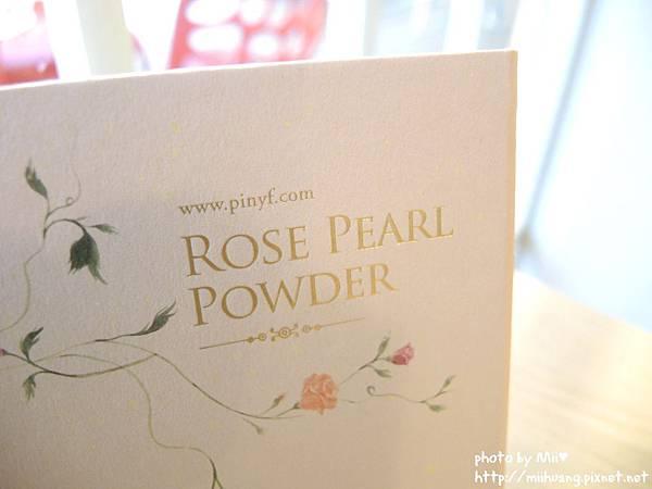 品御方玫瑰珍珠粉